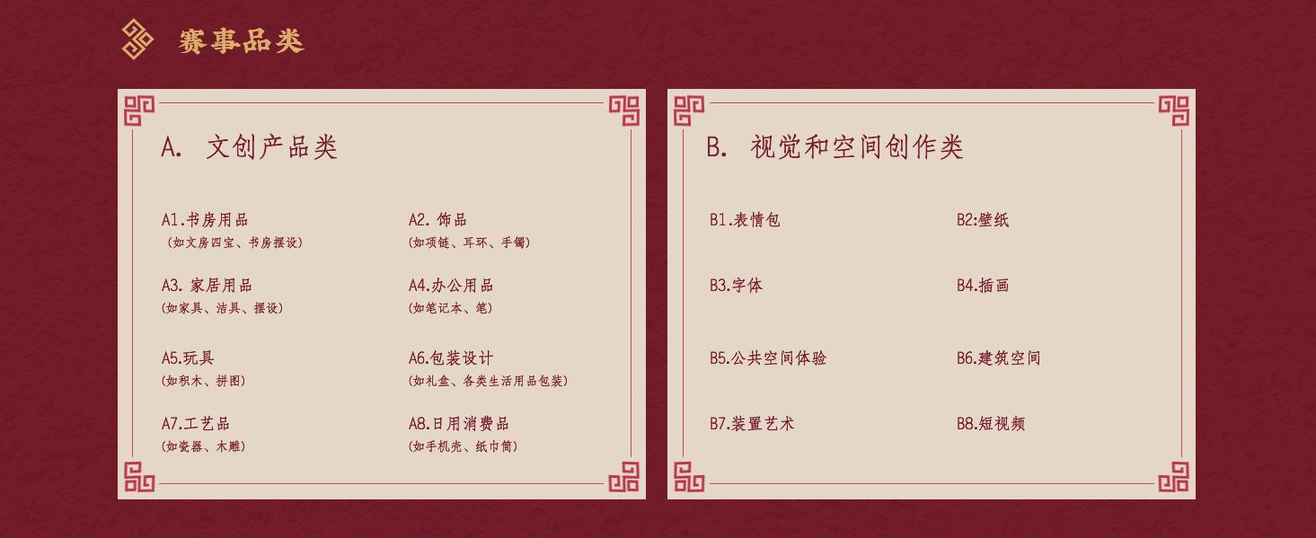 中国数字文创设计大赛作品征集图片